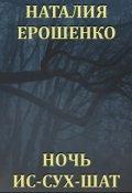 "Обложка книги ""Ночь Ис-сух-шат"""