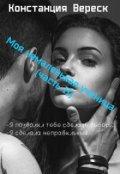 """Обложка книги """"Моя немаленькая ученица (часть 2)"""""""