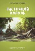 """Обложка книги """"Настоящий король"""""""