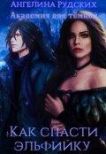 """Обложка книги """"Академия для тёмной. Как спасти эльфийку """""""