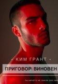 """Обложка книги """"Приговор: виновен"""""""