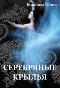 """Обложка книги """"Серебряные крылья. Книга 2"""""""