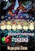 """Обложка книги """"Новогодняя сказка"""""""