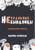 """Обложка книги """"(не) Реальные Небывалицы"""""""