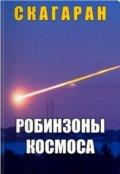 """Обложка книги """"Скагаран 1: Робинзоны космоса"""""""
