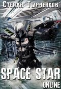 "Обложка книги ""Space Star Online"""