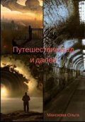 "Обложка книги ""Путешествие в ад и далее"""
