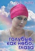 """Обложка книги """"Голубые,  как небо, глаза. """""""