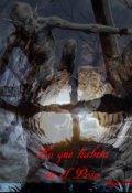 """Cubierta del libro """"Lo Que Habita En El Pozo """""""