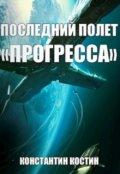 """Обложка книги """"Последний полет """"Прогресса"""""""""""
