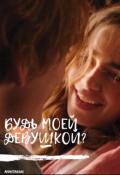 """Обложка книги """"будь моей девушкой?"""""""