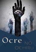 "Обложка книги ""Ocre no Ochiru"""