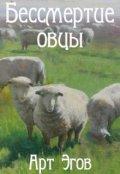 """Обложка книги """"Бессмертие овцы"""""""