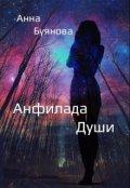 "Обложка книги ""Анфилада души"""