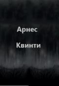 "Обложка книги ""Арнес Квинти"""