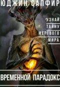"""Обложка книги """" Временной парадокс """""""