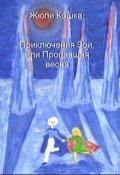 """Обложка книги """"Приключения Зои, или Пропавшая весна"""""""