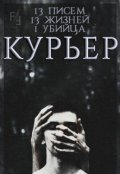 """Обложка книги """"Курьер"""""""