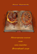 """Обложка книги """"Магическая книга или как спасти Волшебный мир"""""""