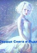 "Обложка книги ""Сердце Снега и Льда"""