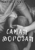 """Обложка книги """"Самая дорогая"""""""