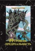 """Обложка книги """"99 уровень. Предреальность."""""""