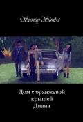"""Обложка книги """"Дом с оранжевой крышей. Диана"""""""