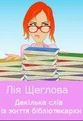 """Обкладинка книги """"Декілька слів із життя бібліотекарки"""""""
