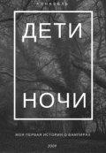 """Обложка книги """"Дети ночи"""""""