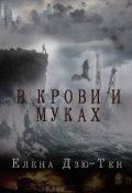 """Обложка книги """"В крови и муках"""""""