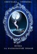 """Обложка книги """"Вслед за расколотой луной"""""""