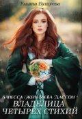 """Обложка книги """"Ванесса Женевьева Дассон - владелица четырех стихий"""""""