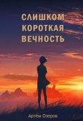 """Обложка книги """"Слишком короткая вечность"""""""