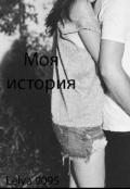 """Обложка книги """"Моя история"""""""