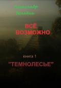 """Обложка книги """"""""Всё возможно""""  книга 1  """"Темнолесье"""""""""""