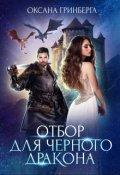 """Обложка книги """"Отбор для Черного дракона"""""""