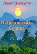 """Обложка книги """"Остров восхода Солнца"""""""