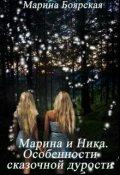 """Обложка книги """"Марина и Ника. Особенности сказочной дурости"""""""