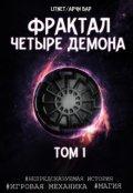 """Обложка книги """"Фрактал.Четыре демона.Том 1."""""""