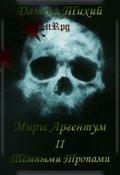 """Обложка книги """"Миры Аргентум 2. Тёмными тропами"""""""