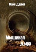 """Обложка книги """"Мышиная дыра"""""""