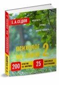 """Обложка книги """"Психолог на связи 2 """""""