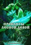 """Обложка книги """"Прокляты лесной девой"""""""