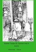 """Обложка книги """"Камни Таэры 2 : Трилистник и Книга."""""""