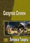 "Обложка книги ""Летописи Танарты"""
