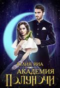 """Обложка книги """"Академия Полуночи"""""""