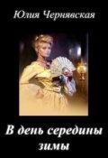 """Обложка книги """"В день середины зимы"""""""