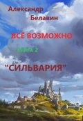 """Обложка книги """"""""Всё возможно""""  книга 2  """"Сильвария"""""""""""