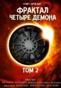 """Обложка книги """"Фрактал.Четыре демона.Том 2."""""""
