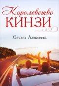 """Обложка книги """"Королевство Кинзи"""""""